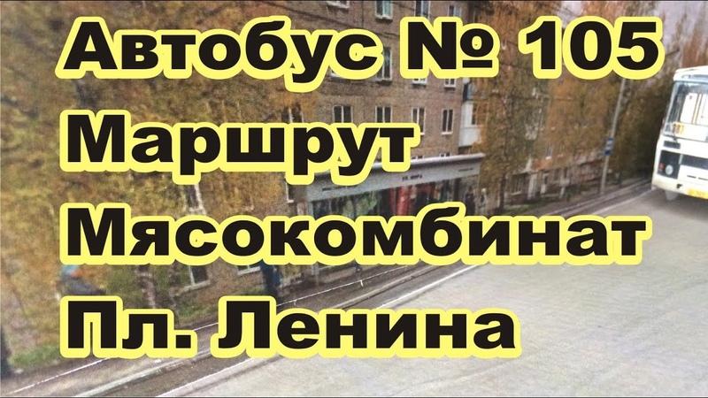 РАСПИСАНИЕ АВТОБУСА № 105 ПЛ ЛЕНИНА МЯСОКОМБИНАТ УСОЛЬЕ РасписаниеАвтобусаберезники