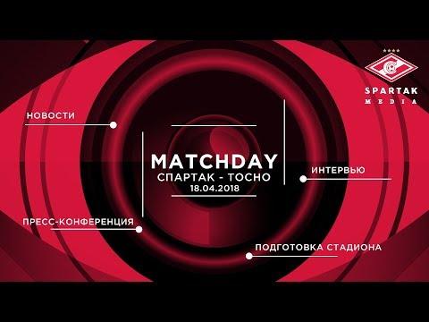 MatchDay. 18.04. «Спартак» — «Тосно»