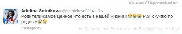 Твитер Алелины Сотниковой