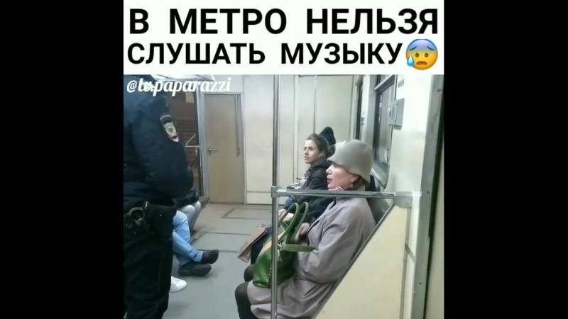 Нельзя слушать музыку в метро в наушниках 😂😂😂😂