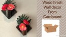 How to make wood finish wall decor from cardboard DIY Flower vase from cardboard