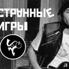 """""""Странные Игры"""" 15 мая Москва Б2"""