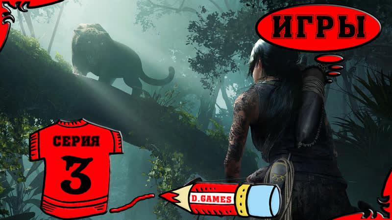 Shadow of the Tomb Raider Тень расхитительницы гробниц 3 серия