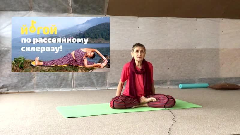 Йога исцеляет 🌟 Рассеянный склероз | Онлайн-марафон 1-7 декабря