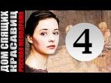 Дом спящих красавиц 4 серия (2014) Мелодрама фильм кино сериал