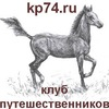 Клуб путешественников KP74.RU