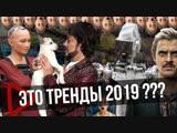 Тренды SMM 2019. Киркоров, Роботы, боты и Ai