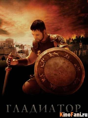 Гладиатор / Gladiator смотреть