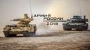 Армия России 2018 \ Russian Army 2018 HD