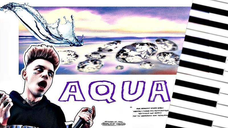 Sorta Элджей Aqua Cover by Nazar Khomiakevych Ноты MIDI Караоке Synthesia