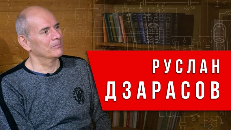 Маркс сегодня актуален. Руслан Дзарасов