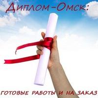 Диплом Омск готовые работы и на заказ ВКонтакте Диплом Омск готовые работы и на заказ