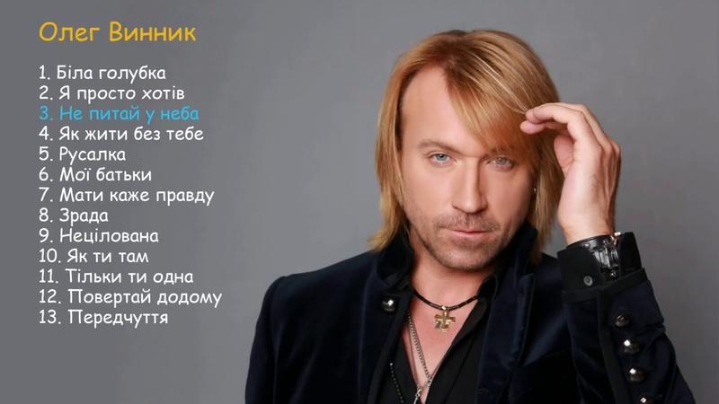 Олег Вінник Найкращі Українські пісні Oleg Vinnyk Best ukrainian songs