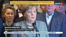 Новости на Россия 24 Смертельный номер Меркель новая коалиция или новые выборы