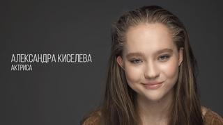 Актёрская визитка / Александра Киселёва