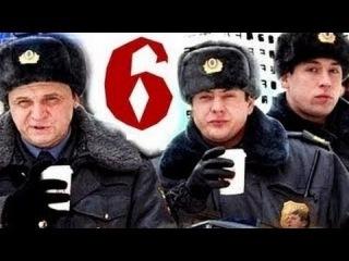 Патруль. Васильевский остров 6 серия (04.06.2013) Кримнал комедия сериал