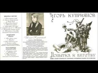 Игорь Куприянов - Попытка к бегству (Попытка к бегству - 1991) винил