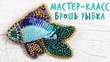Брошь Рыбка из Пайеток и Бисера Fish Brooch. Sequins and Beads Embroidery. DIY