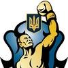 Українські отамани / Украинские атаманы