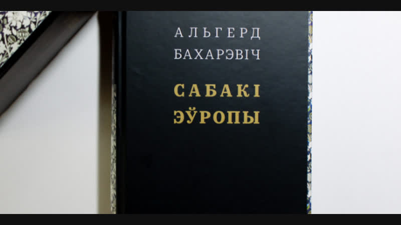 Талаковы эфір як сабраць 3000 рублёў на прэмію Альгерду Бахарэвічу