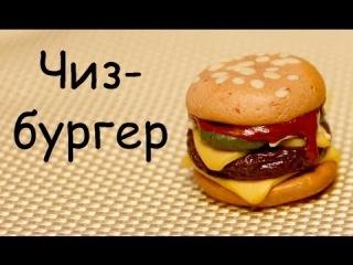 Как сделать чизбургер дома