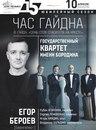 Егор Бероев фото #45