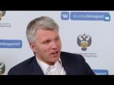 Министр Спорта России - Павел Колобков отвечает на самый важный вопрос