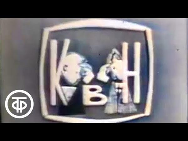 КВН - 86. МИСИ - ВИСИ. Первый четвертьфинал 1986 г.