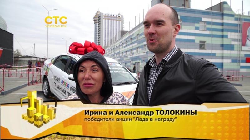 Финал акции Лада в награду (сюжет телеканала СТС-Челябинск)