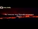 Му'миндер мен Мұнафықтардың Нұры -Ерлан Ақатаев ᴴᴰ.mp4