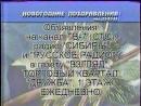 1-й региональный рекламный блок (ТВЦ, 28 декабря 2005) [Агентство рекламы Медведь , г. Абакан]