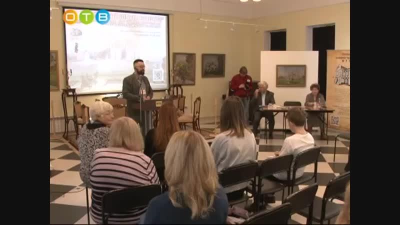 Краеведческая конференция в Вяземах