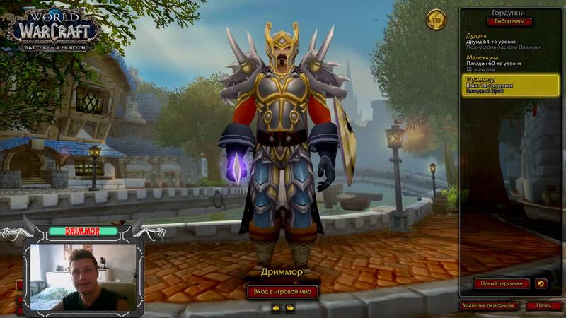 Познаем мир Warcrafta. качаем вара танка