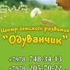 """***Центр Детского Развития """"Одуванчик""""***"""