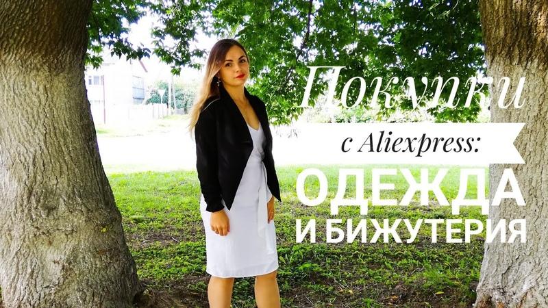 Покупки с Алиэкспресс: одежда и бижутерия