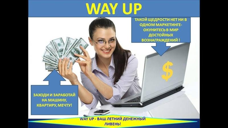 WAY UP СТАРТОВАЛ! ЗАРАБОТОК 138.50 $ ЗАРАБАТЫВАЯ ВМЕСТЕ С НАМИ НАША КОМАНДА БОЛЕЕ 3000 ПАРТНЁРОВ!