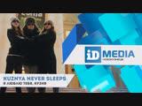 ID-CLIP | Kuznya Never Sleeps (Я люблю тебя, Кузня)