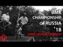 JAMIL AKHMETZYANOV | BMX RUSSIAN CHAMPIONSHIP 2018