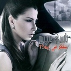 Nancy Ajram альбом Betfakkar Fe Eih - بتفكر في إيه
