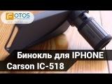 Carson IC-518 и IPHONE 5 - обзор возможностей