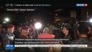 Новости на Россия 24 • Захватившие полк ППС в Ереване начали сдаваться