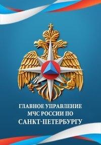 ГУ МЧС России по Санкт-Петербургу