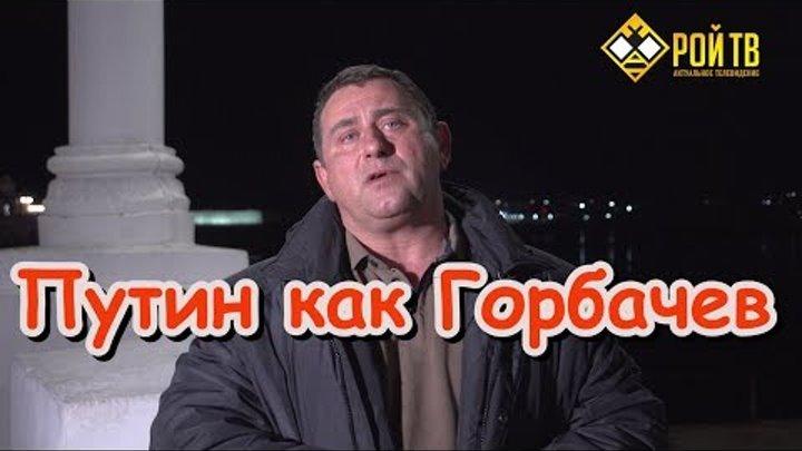 Послание Путина-2019: водопад новых обещаний. Репортаж из Севастополя