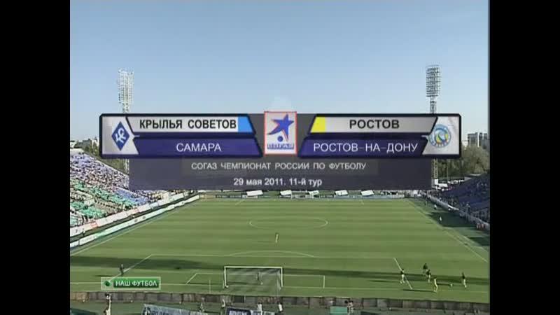 РПЛ 2011-12 / 11 тур / Крылья Советов (Самара) - Ростов