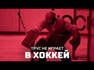 История трека «Трус не играет в хоккей»