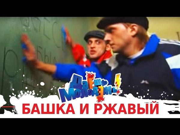 ДаЁшь МолодЁжь Гопники Башка и Ржавый Автограф