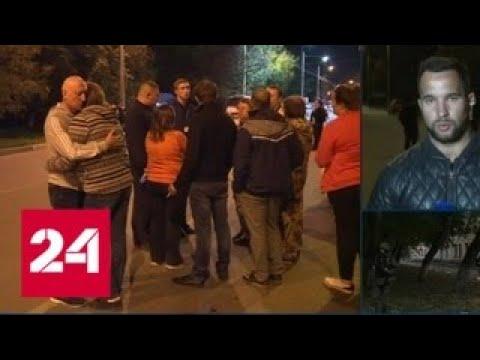 Списки погибших в керченском колледже появятся утром в четверг - Россия 24
