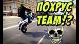 Почему мотоциклистов называют Хрустами Томск. Накипело