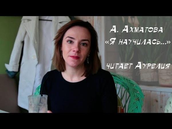 Анна Ахматова Я научилась просто, мудро жить...   читает Аурелия