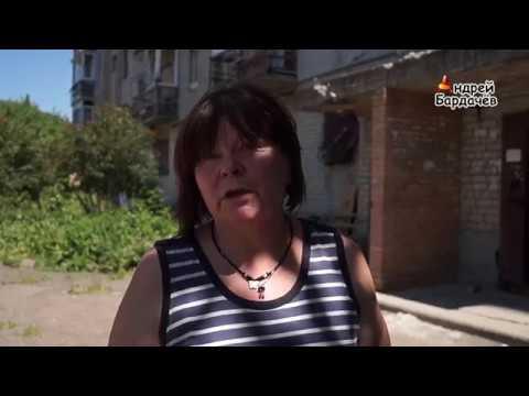 СМОТРЕТЬ ВСЕМ ! Жительница Донбасса Мы как животные привыкаем ко всему